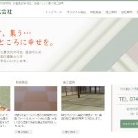 川村興産株式会社公式サイト トップページ