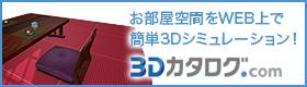 お部屋の空間をWEB上で簡単3Dシミュレーション!